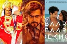 Time Travel movies: 'ఆదిత్య 369' నుంచి '24' వరకు.. టైమ్ ట్రావెల్ జోనర్లో తెరకెక్కిన 8 ఇండియన్ సినిమాలు..