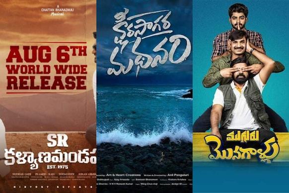 August 6th movies: ఆగస్ట్ 6 శుక్రవారం 7 సినిమాలు విడుదల.. అందరి కళ్ళు 'SR కళ్యాణమండపం'పైనే