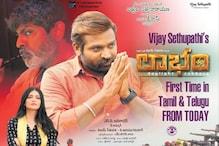 Vijay Sethupathi Laabham movie reivew: విజయ్ సేతుపతి 'లాభం' సినిమా రివ్యూ.. ఆలోచన బాగుంది..!